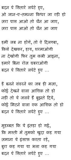 Badan Pe Sitare Lapete Huye with Lyrics | बदन पे सितारे ...