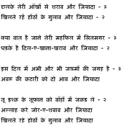 Chalke Teri Aankhon Se Sharab Aur Zyada Lyrics - Arzoo