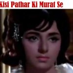 kisi-patthar-ki