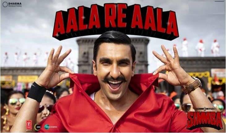 Aala Re Aala Song Lyrics