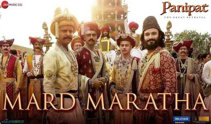 Mard Maratha song