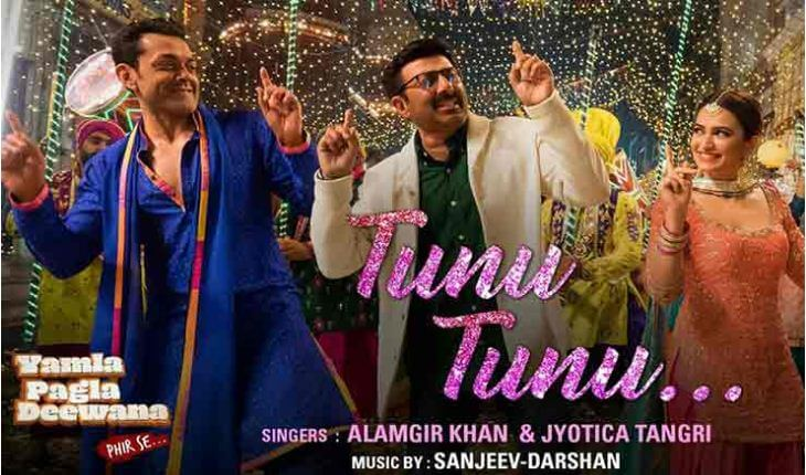 Tunu Tunu Song Lyrics