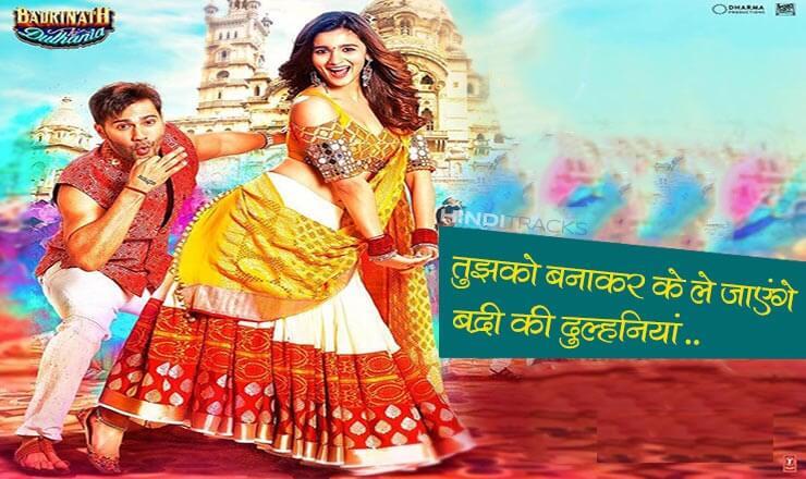Badri Ki Dulhania Title Song Lyrics